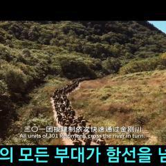 1953 금성 대전투  The Sacrifice, 金剛川, 2020   한글자막 제작 하겟습니다 중국어는 잘몰릅니다    초고속으로 제작 시도해보겟습니다 (제작중)