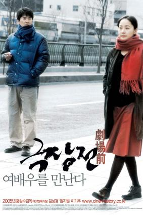 극장전 (Tale Of Cinema, 2005)