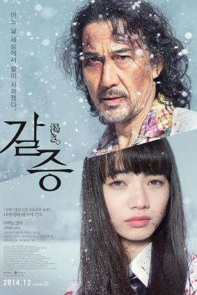 갈증 (The World of Kanako, 2014)