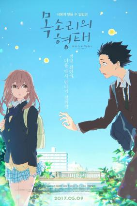 목소리의 형태 (A Silent Voice : The Movie, 2016)