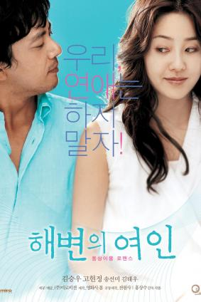 해변의 여인 (Woman On The Beach, 2006)
